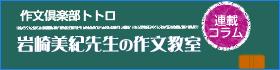 岩崎美紀先生の作文教室