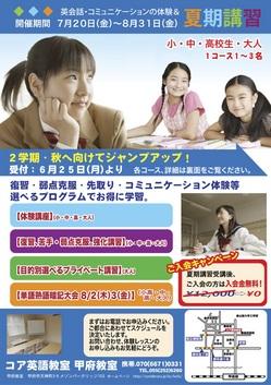 kofukakiomote2018.ai.jpgのサムネール画像