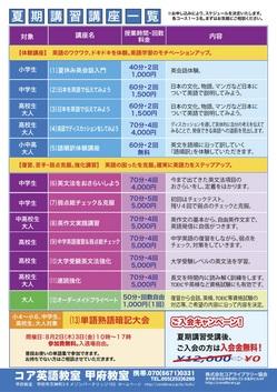kofukakiura2018.ai.jpgのサムネール画像のサムネール画像