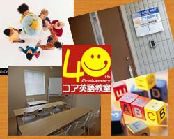コア英語教室甲府教室
