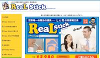 realstick.jpg